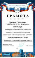 zam-semya-Troshin1.jpg